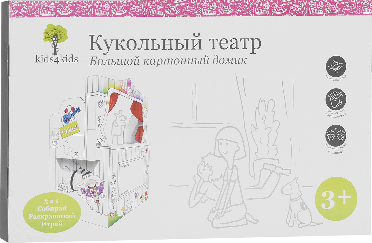 Kids4Kids Картонный домик для раскрашивания Кукольный театр - Игрушки для малышей