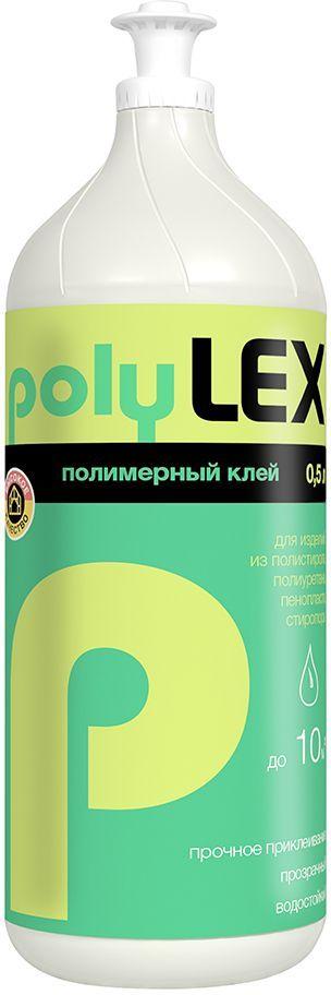 Клей полимерный Lex PolyLex, 0,5 л10325RПолимерный клей для пенополистирола (полистирола, пенопласта)и ПВХ (пластика), керамики, дерева и пробки,МДФ, искусственной кожи, стекла, бумаги и ткани, линолеума, фанеры,ковролина и т.п.Применяется для склеивания в разных комбинациях, атакже для приклеивания материалов к бетонным, цементно–известковым, гипсовым, штукатурнымповерхностям. Преимущества: прочное приклеивание прозрачный водостойкий