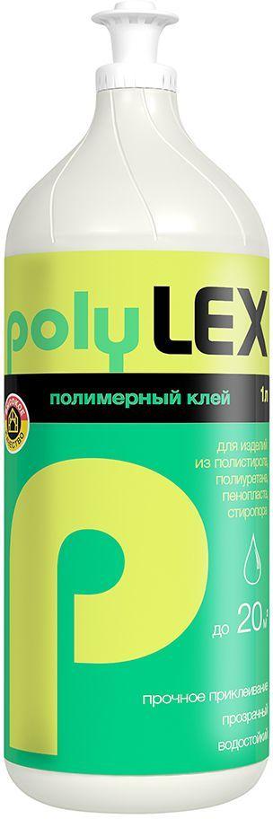 Клей полимерный Lex PolyLex, 1 л10326RПолимерный клей для пенополистирола (полистирола, пенопласта)и ПВХ (пластика), керамики, дерева и пробки,МДФ, искусственной кожи, стекла, бумаги и ткани, линолеума, фанеры,ковролина и т.п.Применяется для склеивания в разных комбинациях, атакже для приклеивания материалов к бетонным, цементно–известковым, гипсовым, штукатурнымповерхностям. Преимущества: прочное приклеивание прозрачный водостойкий