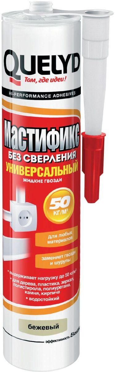 Клей монтажный Quelyd Mastifix, 0,31 л30110387Quelyd Mastifix - это монтажный неопреновый клей (типа жидкие гвозди) для приклеивания и крепления различных материалов внутри и снаружи помещений (под навесом). Рабочие материалы:Дерево и его производные: багеты, ДВП, наличники, лепные орнаменты, бруски, плинтуса, панели, паркетные планки. Пластмасса: панели из ПВХ, коробки, электрические розетки, лотки, электрокороба. Металл: балки, крепежные уголки. Полиуретан: балки, карнизы. Пенополистирол. Зеркала. Камень, кирпич. Особенности:Для крепления на любые поверхности: бетон, стеновые блоки, кирпич, гипс, цемент, кафель. Не подходит для полиэтилена и полипропилена. Свойства: ультрапрочное склеивание – 50 кг/см2. Повышенное изначальное схватывание, подходит для тяжелых материалов. Сглаживает неровности поверхности до 5 мм. Может окрашиваться. Влагостойкий и температуростойкий (от -20°C до +100°C).Товар сертифицирован.