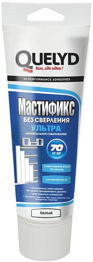 Клей монтажный Quelyd Mastifix Ultra, 0,3 л30110563Quelyd Mastifix Ultra – это акриловый монтажный клей без растворителя для монтажа различных предметов внутри помещений и снаружи (под навесом). Позволяет подвешивать без сверления тяжелые предметы (нагрузка до 70 кг/см2) на поверхности, которые трудно или невозможно просверлить. Предназначен для крепления и приклеивания: Дерева и его производных: багеты, ДВП, лепные орнаменты, бруски, плинтуса, наличники, панели, полки, паркетные планки. Пластмассы: панели из ПВХ, коробки, лотки, электрокороба. Полиуретана: балки, карнизы, декоративные элементы. Пенополистирола. Металла, камня, кирпича. Приклеивание на любые поверхности: бетон, кирпич, гипс, цемент, кафель (одна из склеиваемых поверхностей обязательно должна быть абсорбирующей). Не подходит для полиэтилена, полипропилена и зеркал. Свойства: Быстрое схватывание (всего 20 сек). Ультра прочное склеивание – до 70 кг/см2. Подходит для тяжелых предметов. Без запаха, без растворителей. Сглаживает неровности поверхности до 5 мм. Может окрашиваться. Влагостойкий и термостойкий (от -30°C до +130°C).Товар сертифицирован.