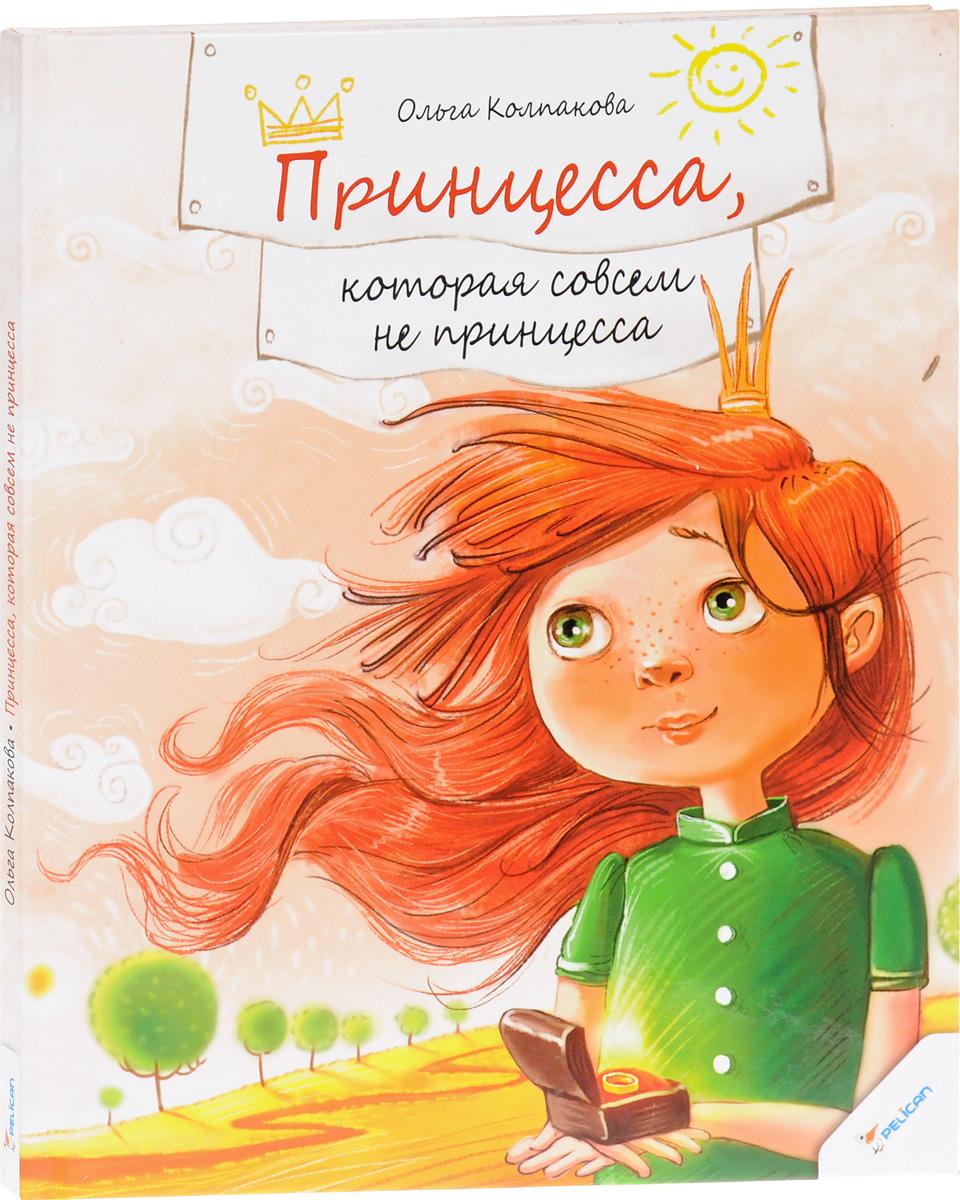 Ольга Колпакова Принцесса, которая совсем не принцесса покрывало цветки сирени сирень покрывало цветки сирени