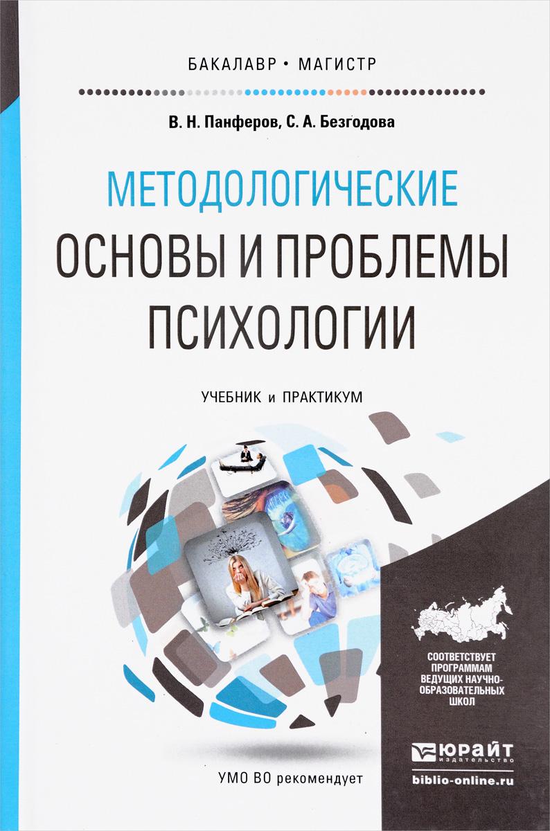 Методологические основы и проблемы психологии. Учебник и практикум