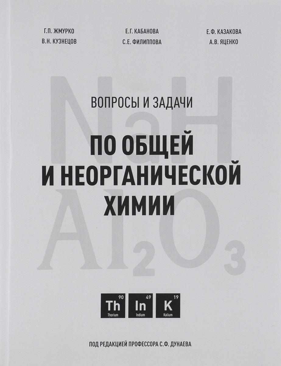 Вопросы и задачи по общей и неорганической химии. Учебное пособие