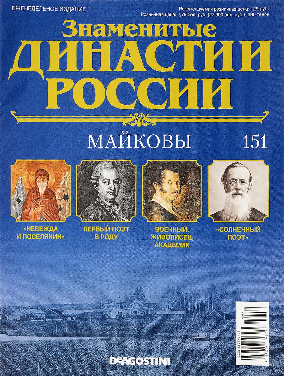 Журнал Знаменитые династии России №151 картины из истории детства знаменитых музыкантов