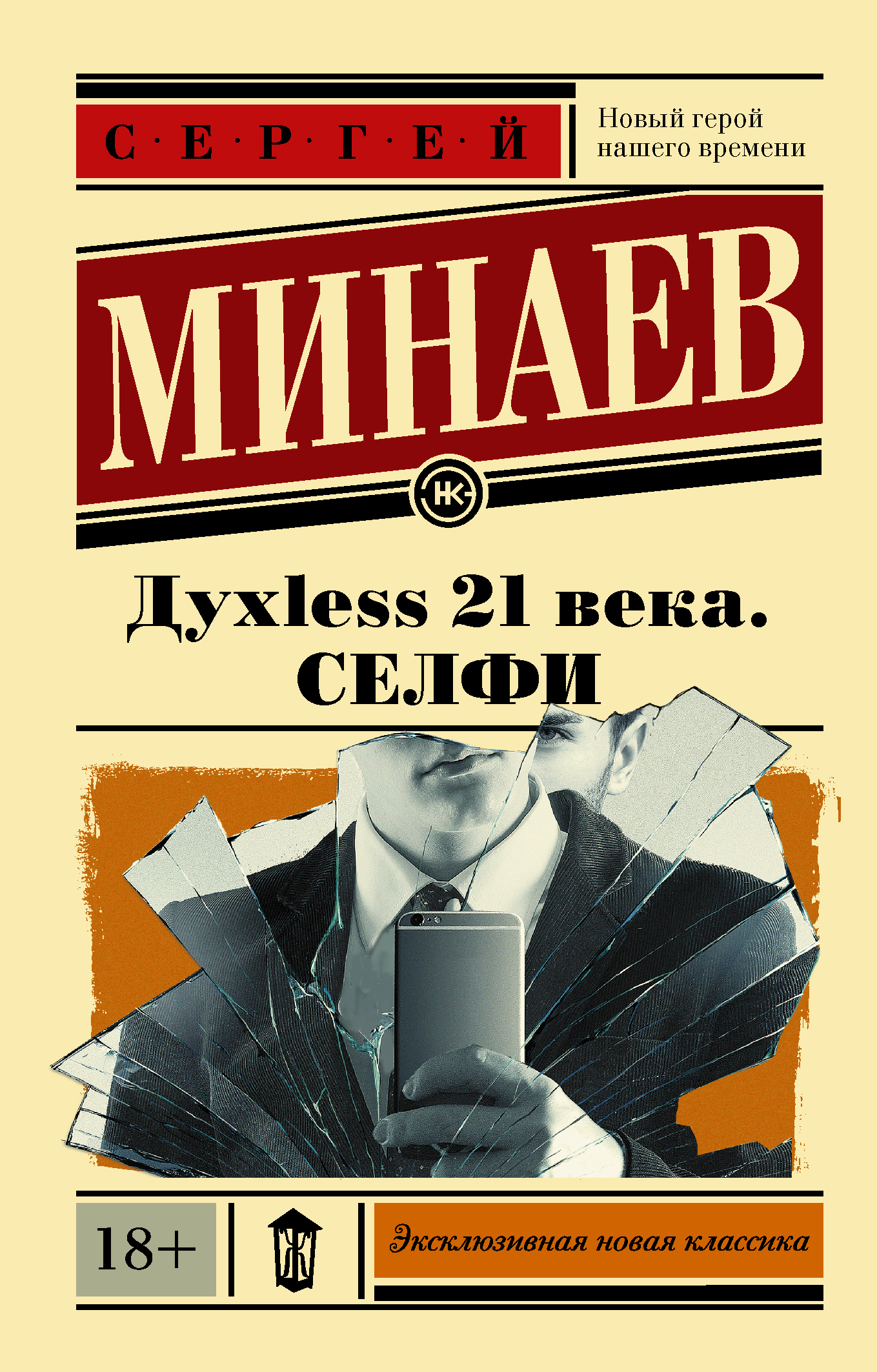 Минаев Сергей Сергеевич Духless 21 века. Селфи духless