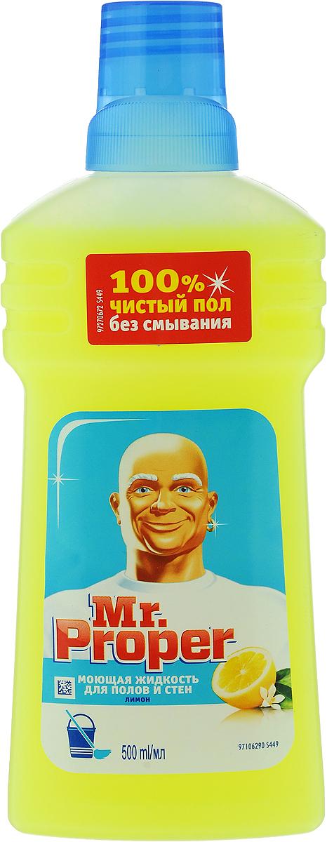 """Средство для мытья полов и стен """"Mr. Proper"""", с ароматом лимона, 500 мл"""