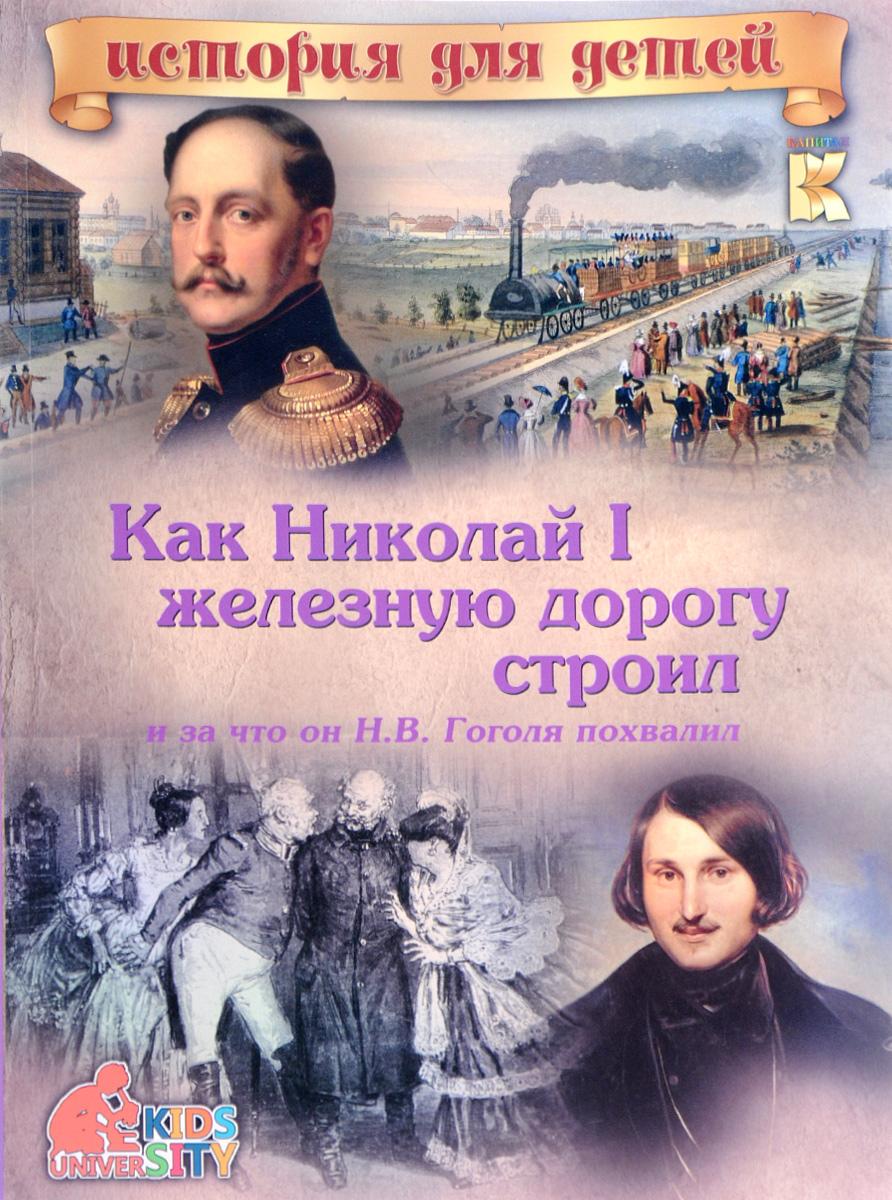 Как Николай I железную дорогу строил и за что он Н. В. Гоголя похвалил