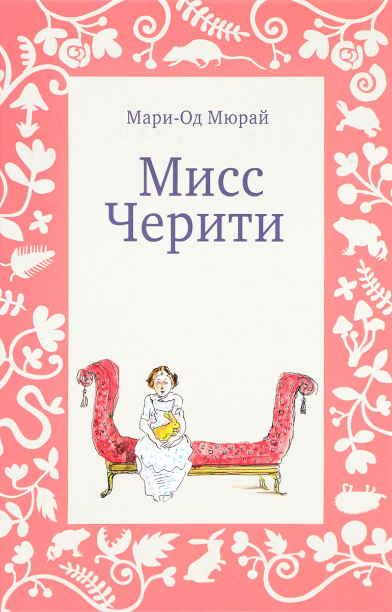 Мари-Од Мюрай Мисс Черити мюрай мари од умник