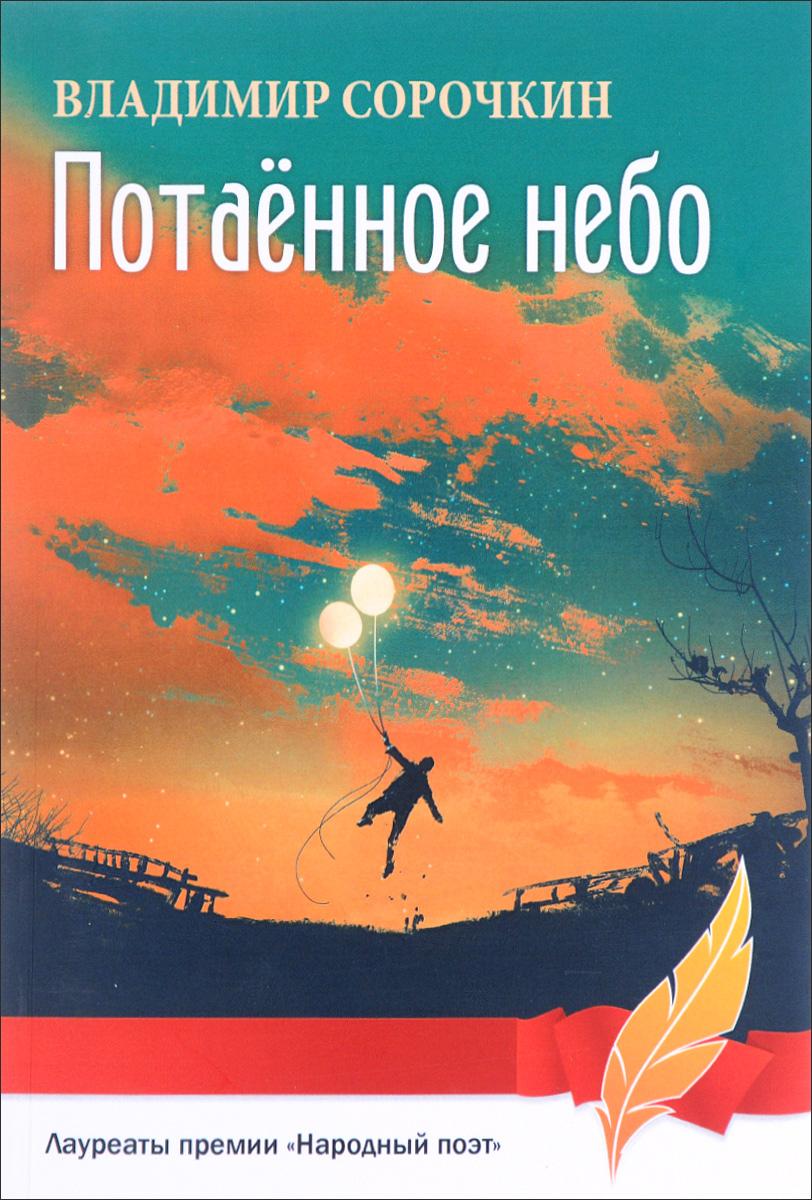 Владимир Сорочкин Потаенное небо владимир козлов седьмоенебо маршрут счастья