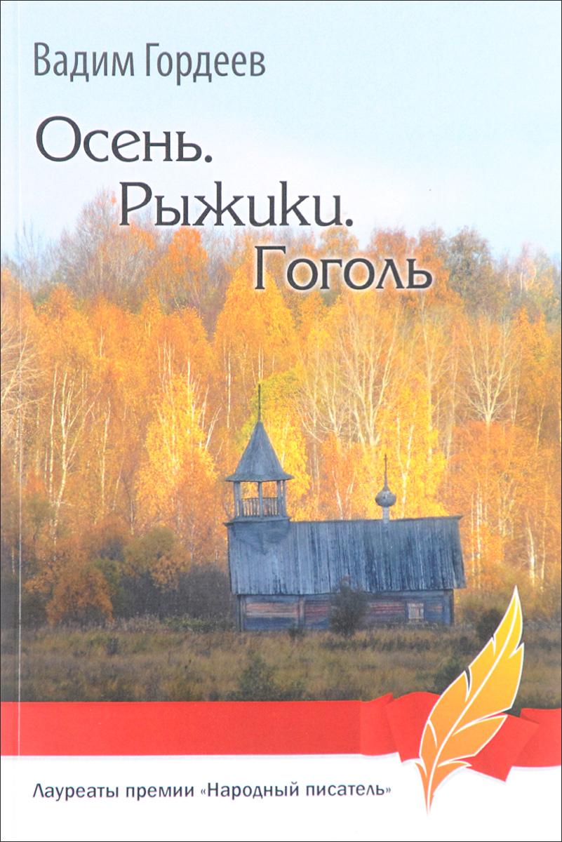 Осень. Рыжики. Гоголь
