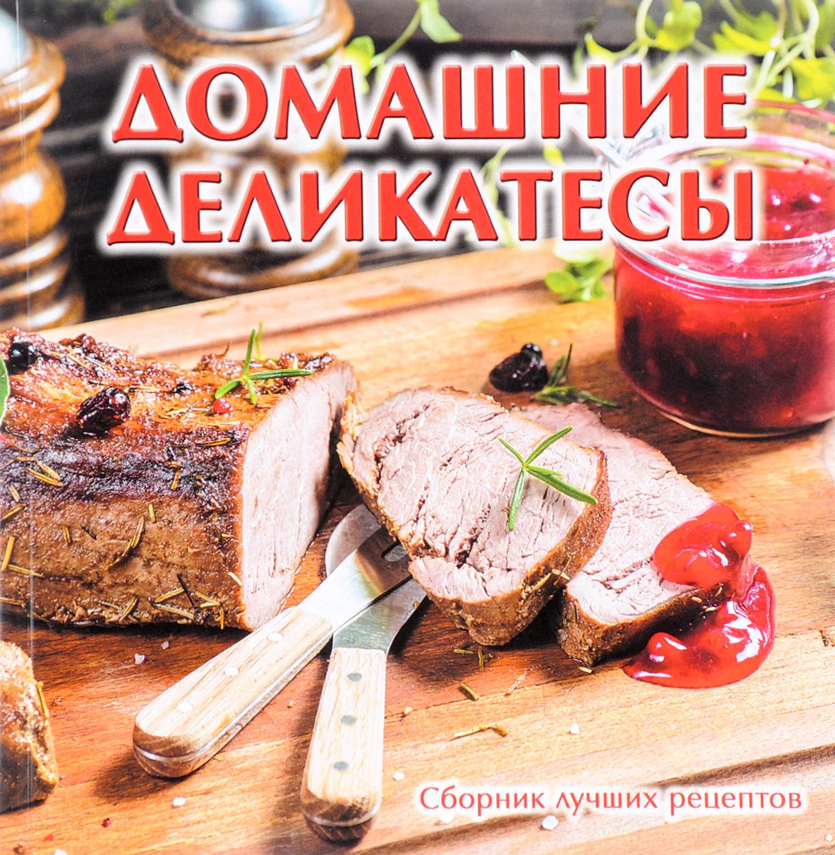 Домашние деликатесы. Сборник лучших рецептов анна китаева всё своё домашние деликатесы
