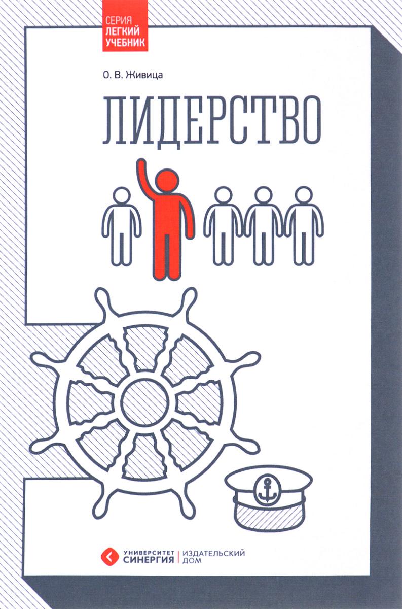О. В. Живица. Лидерство. Учебное пособие