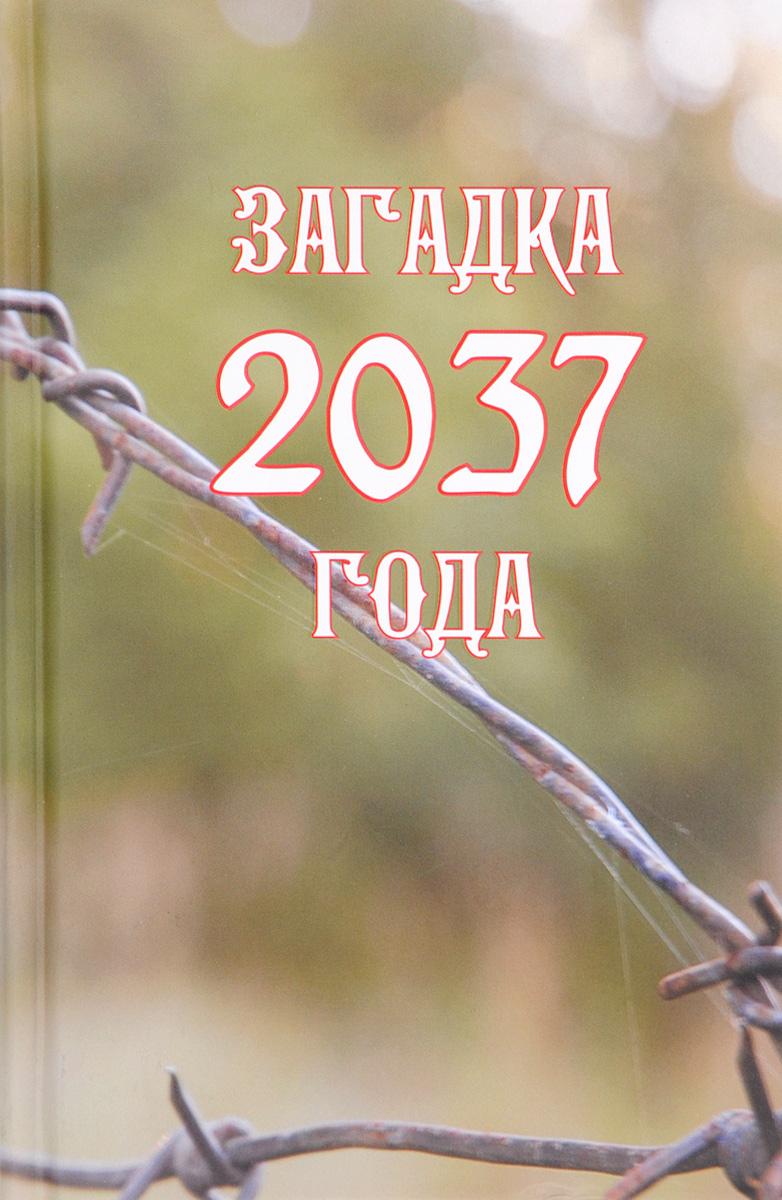 Загадка 2037 года