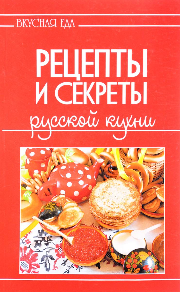 Рецепты и секреты русской кухни просто вкусно праздничный стол