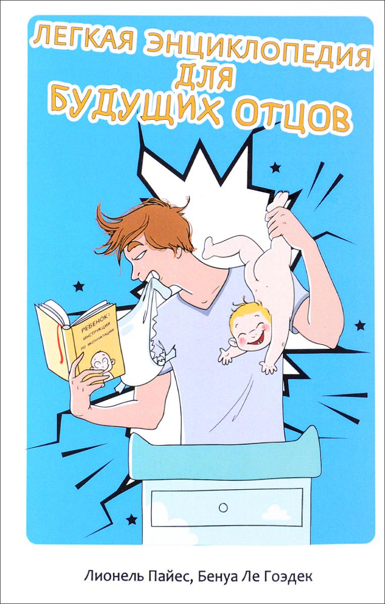 Легкая энциклопедия для будущих отцов