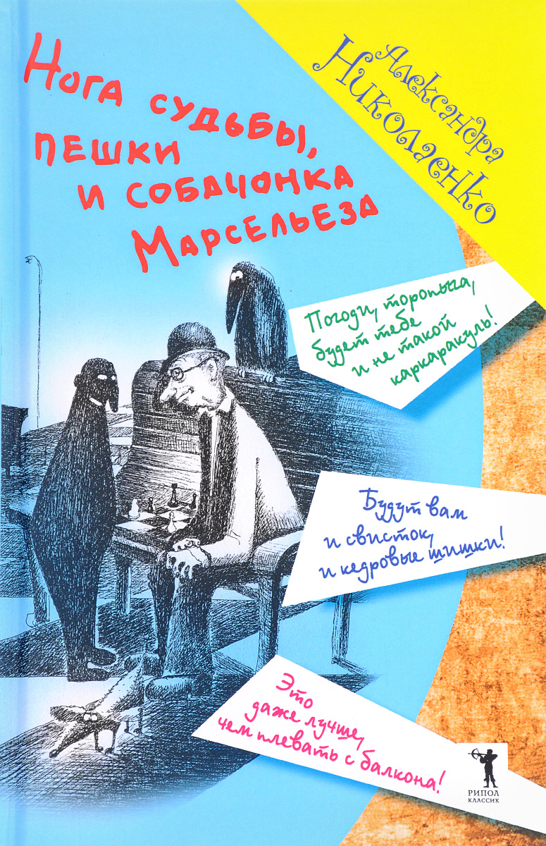 Александра Николаенко Нога судьбы, пешки и собачонка Марсельеза поиск семена тыква марсельеза