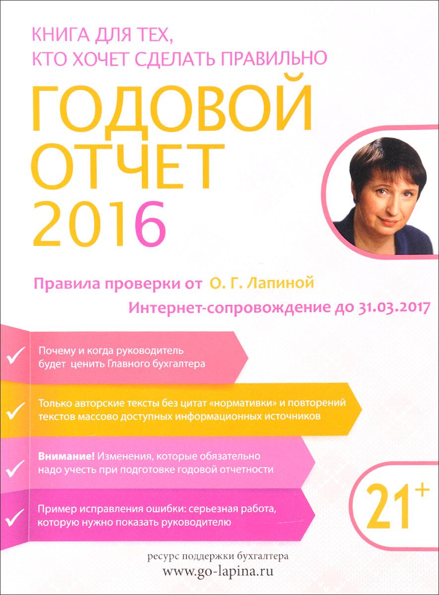 Годовой отчет 2016. Правила проверки от О. Г. Лапиной