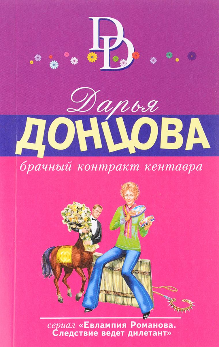 Дарья Донцова Брачный контракт кентавра куплю дом или коттедж в солотче