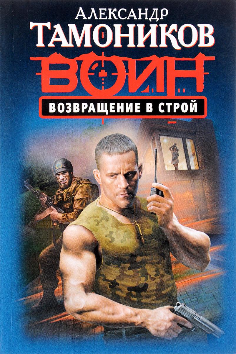 Zakazat.ru: Возвращение в строй. Александр Тамоников