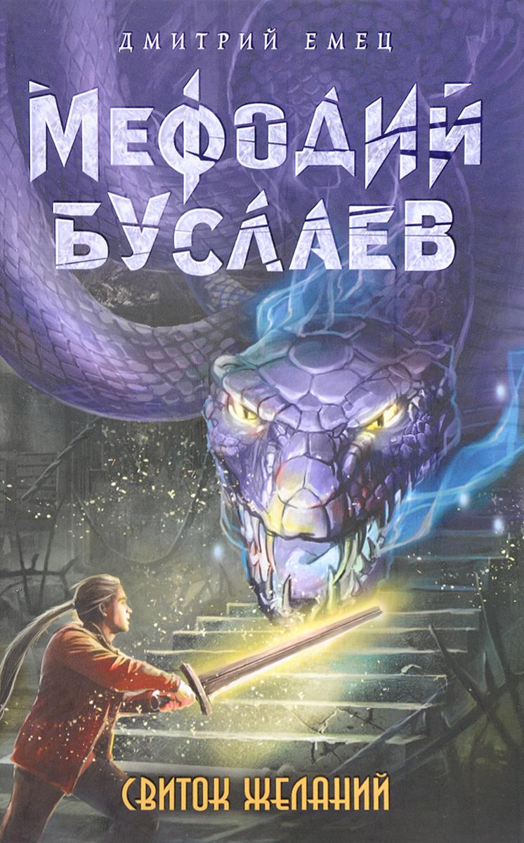 Дмитрий Емец Свиток желаний