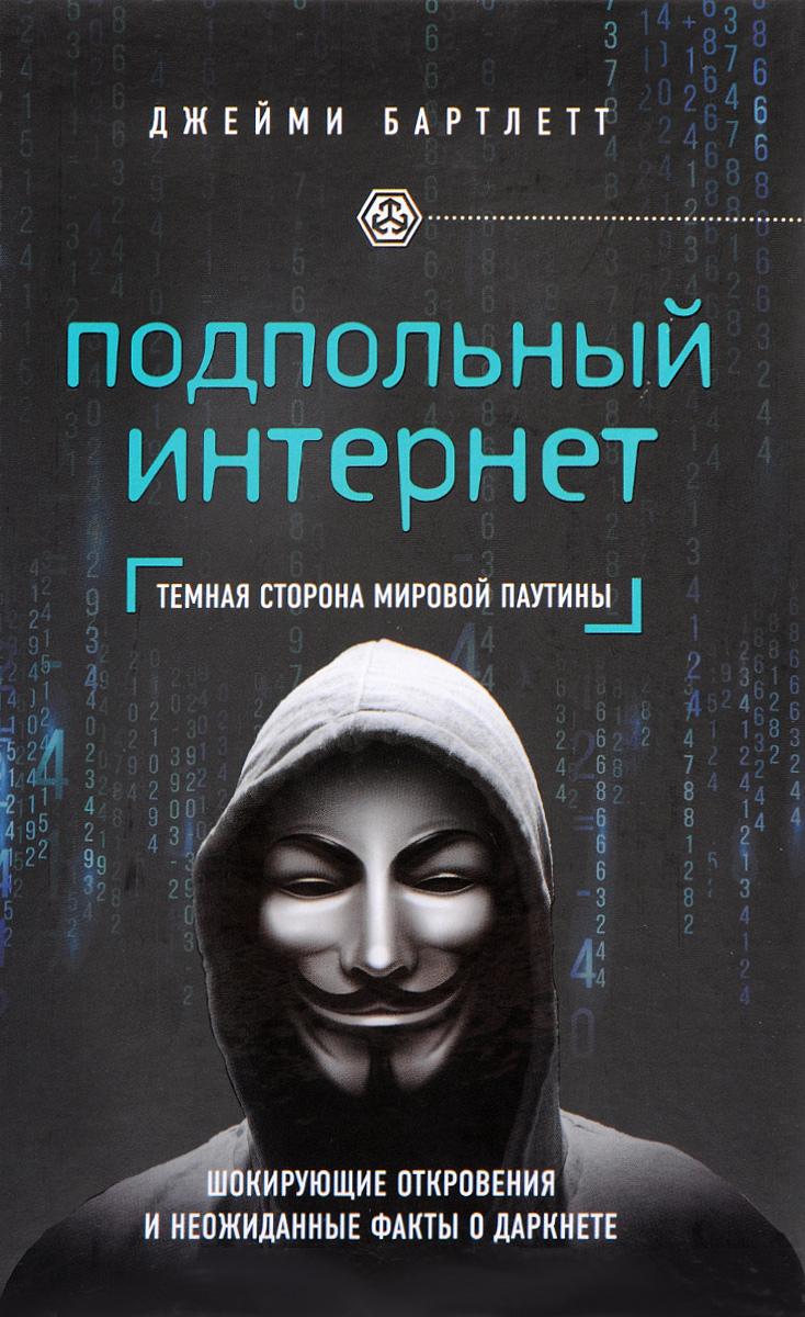 Подпольный интернет. Темная сторона мировой паутины. Джейми Бартлетт