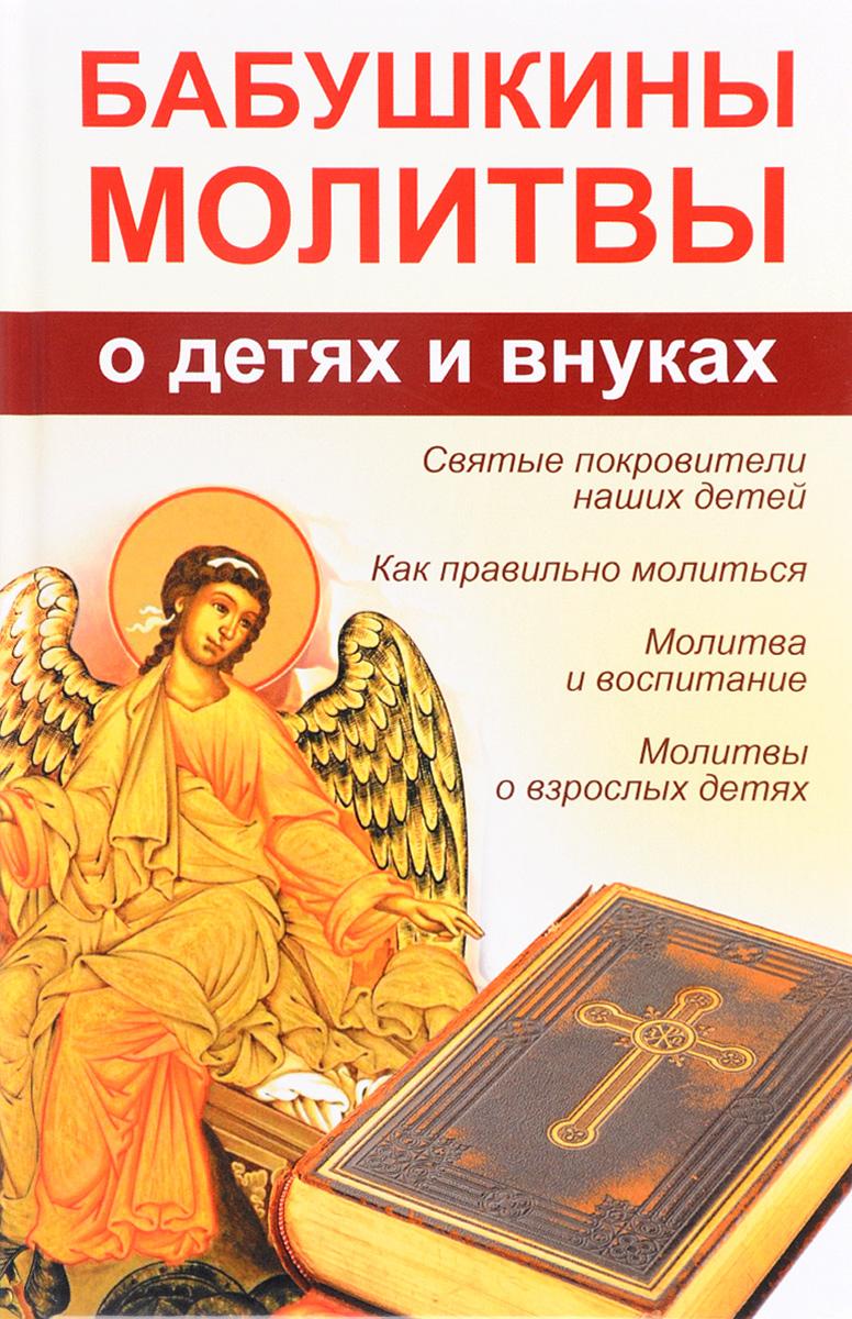Бабушкины молитвы о детях и внуках. Марина Романова