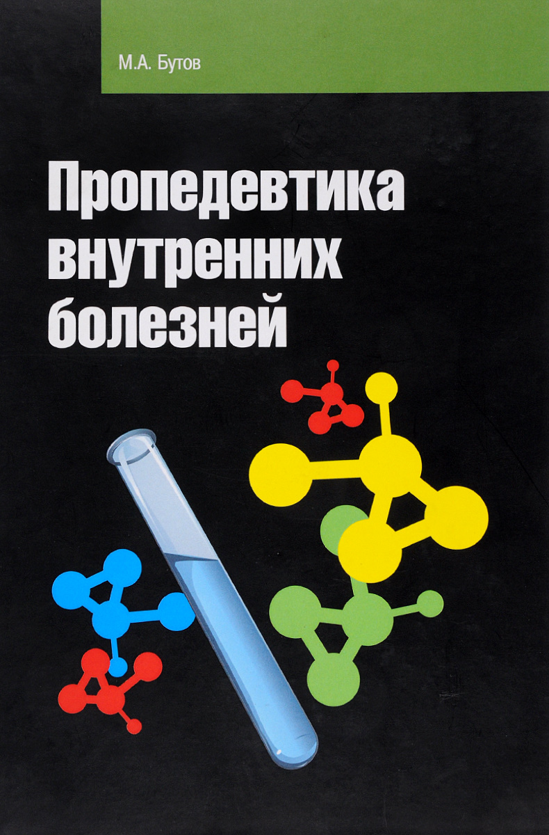 Пропедевтика внутренних болезней. Учебное пособие