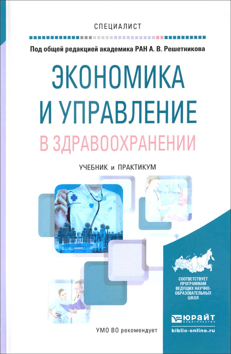 Экономика и управление в здравоохранении. Учебник и практикум