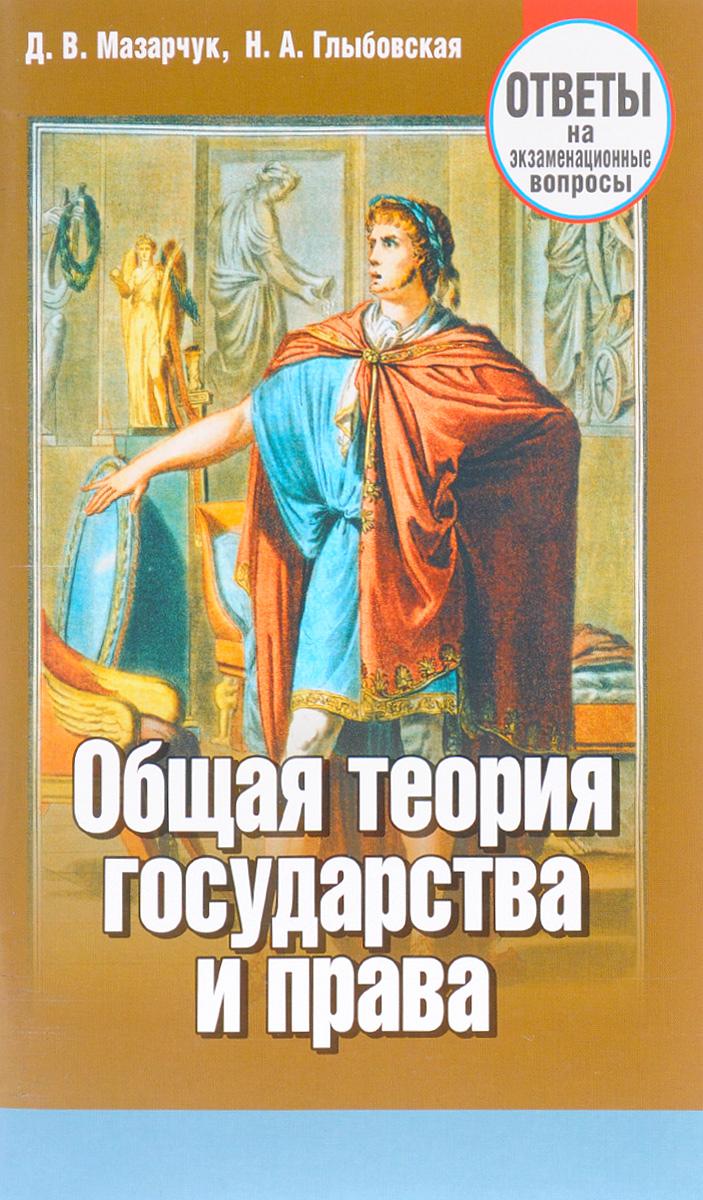 Общая теория государства и права. Ответы на экзаменационные вопросы