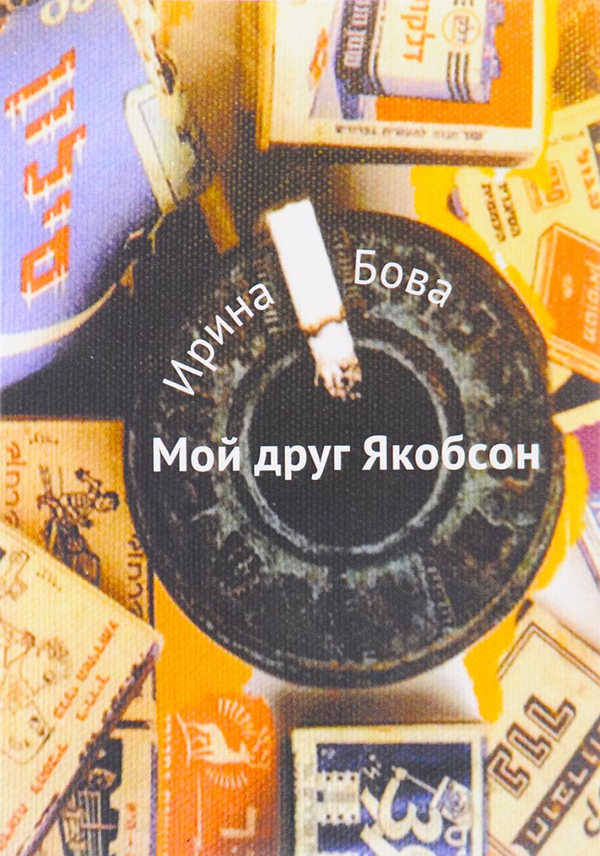 Ирина Бова Мой друг Якобсон pdf мой друг компьютер 3 2011