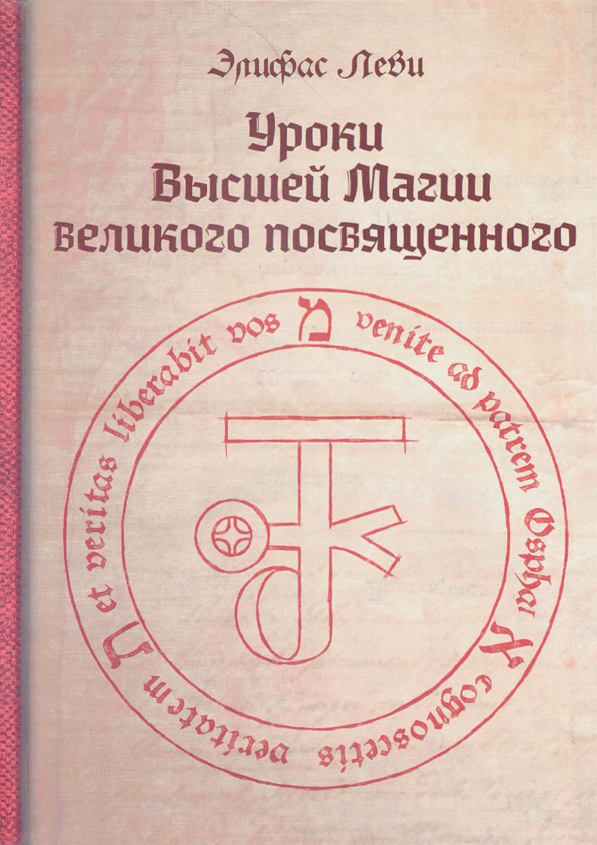 Элифас Леви Уроки высшей магии великого посвященного