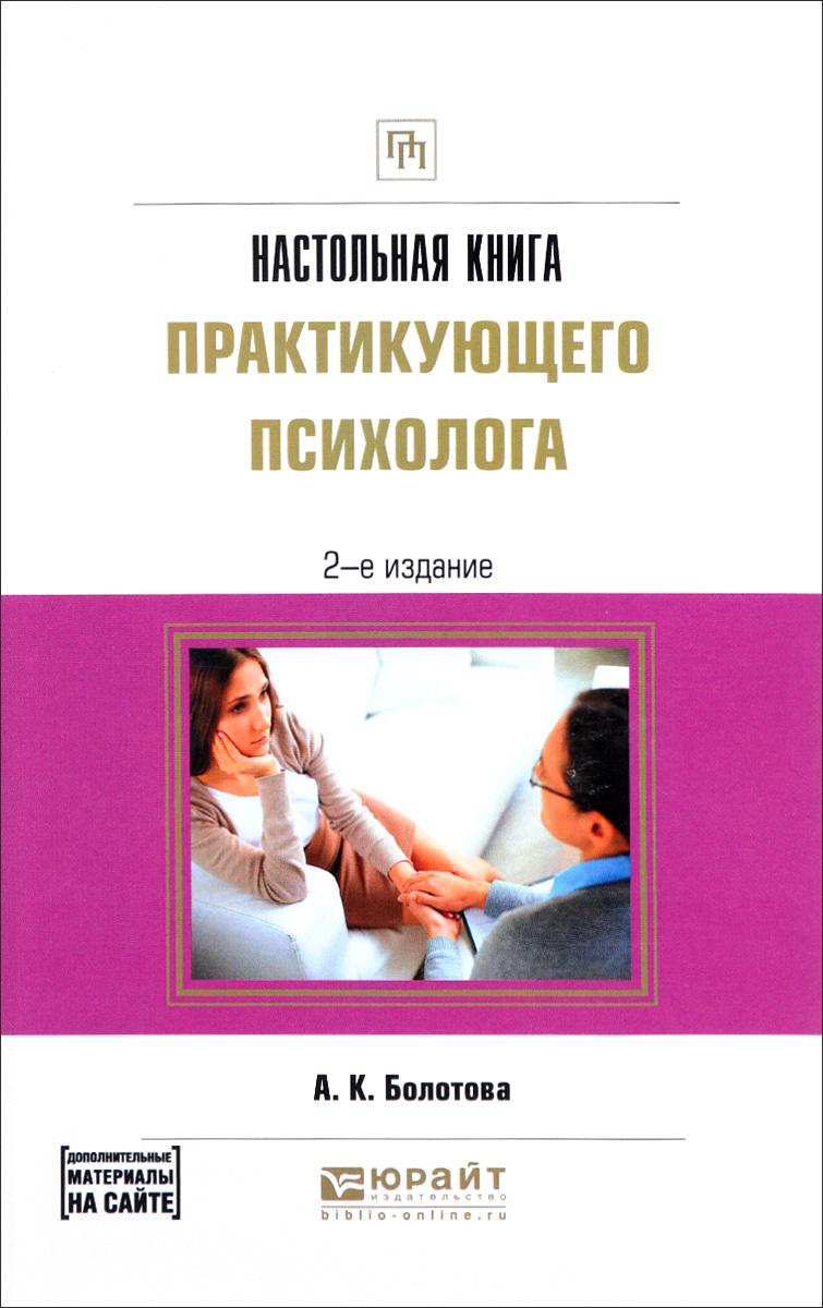 А. К. Болотова Настольная книга практикующего психолога. Практическое пособие юрайт м