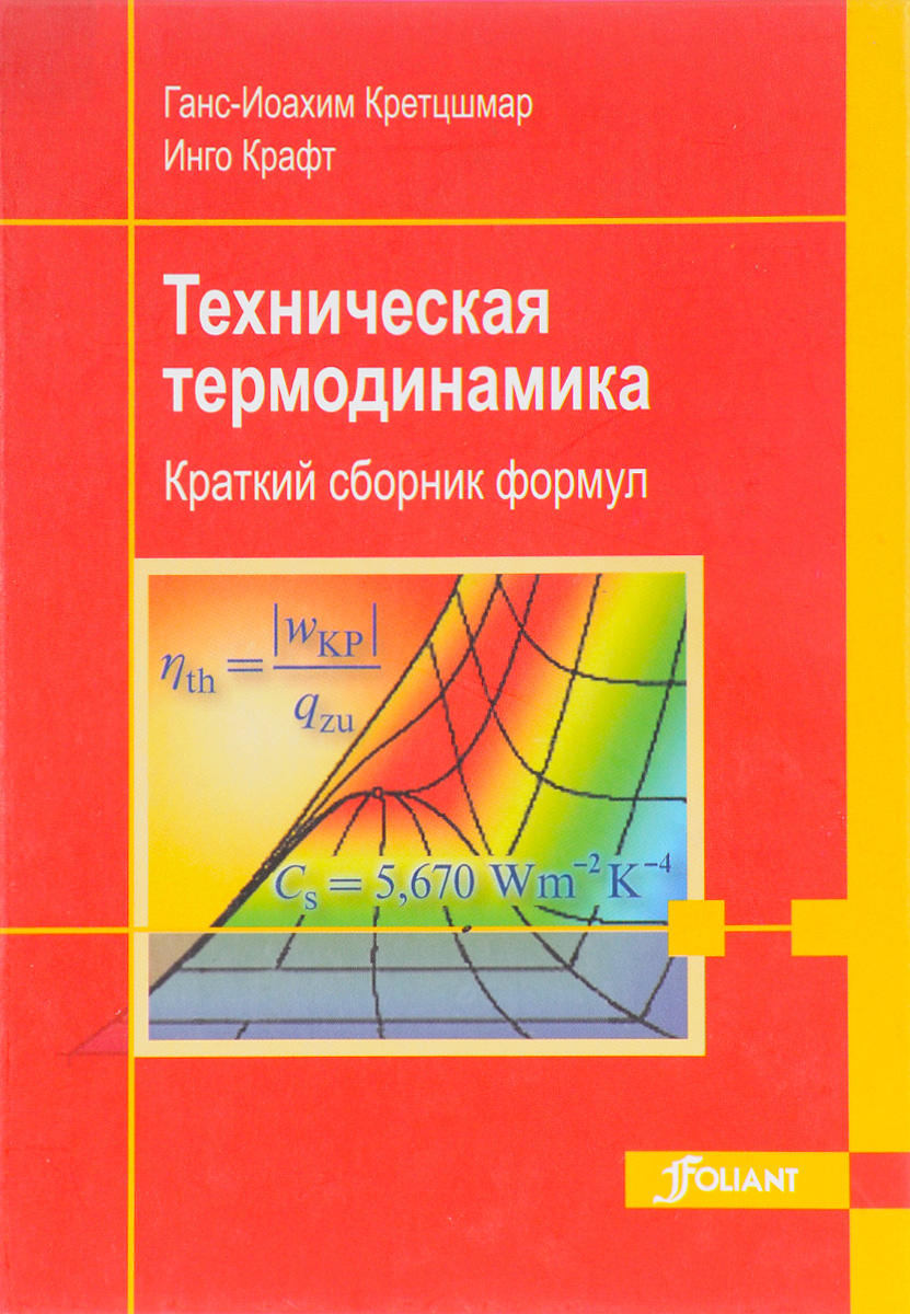 Техническая термодинамика. Кракий сборник формул. Ганс-Иоахим Кретцшмар, Инго Крафт