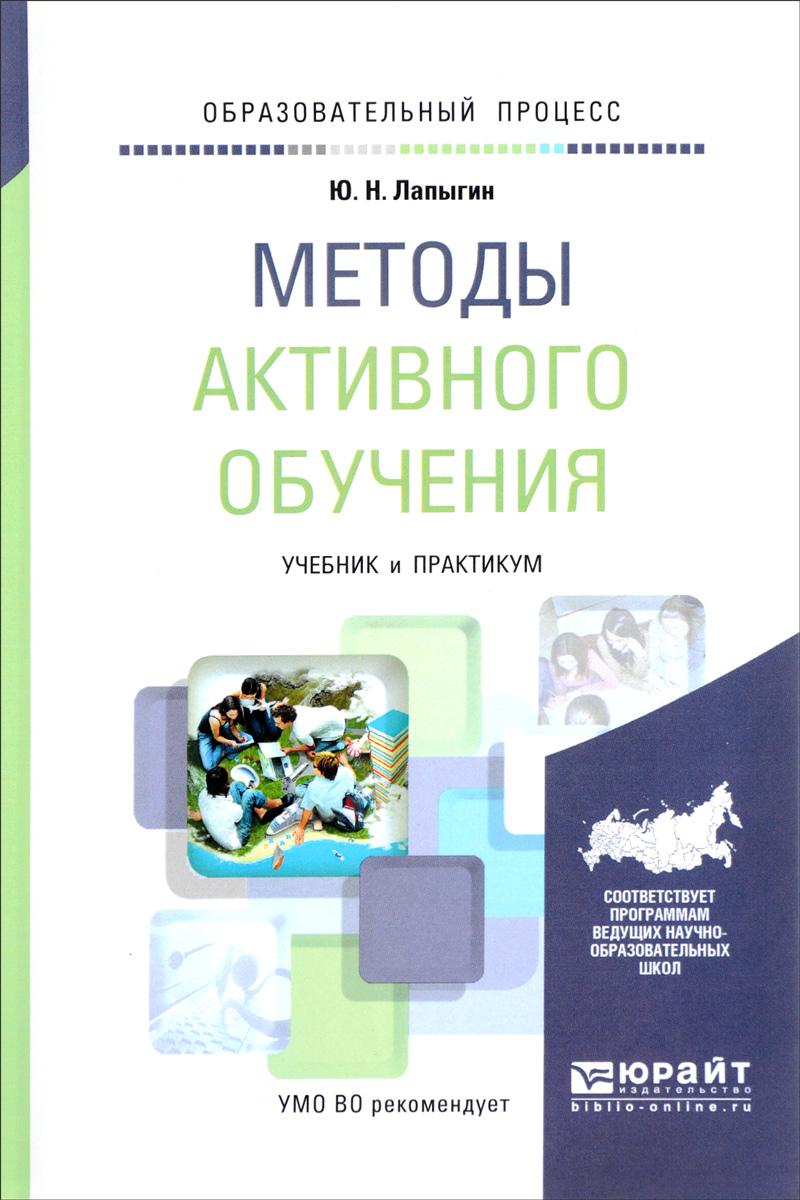 Методы активного обучения. Учебник и практикум
