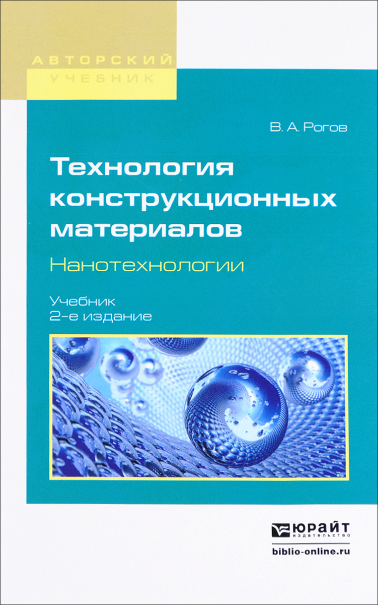 В. А. Рогов Технология конструкционных материалов. Нанотехнологии. Учебник нанотехнологии в электронике выпуск 2
