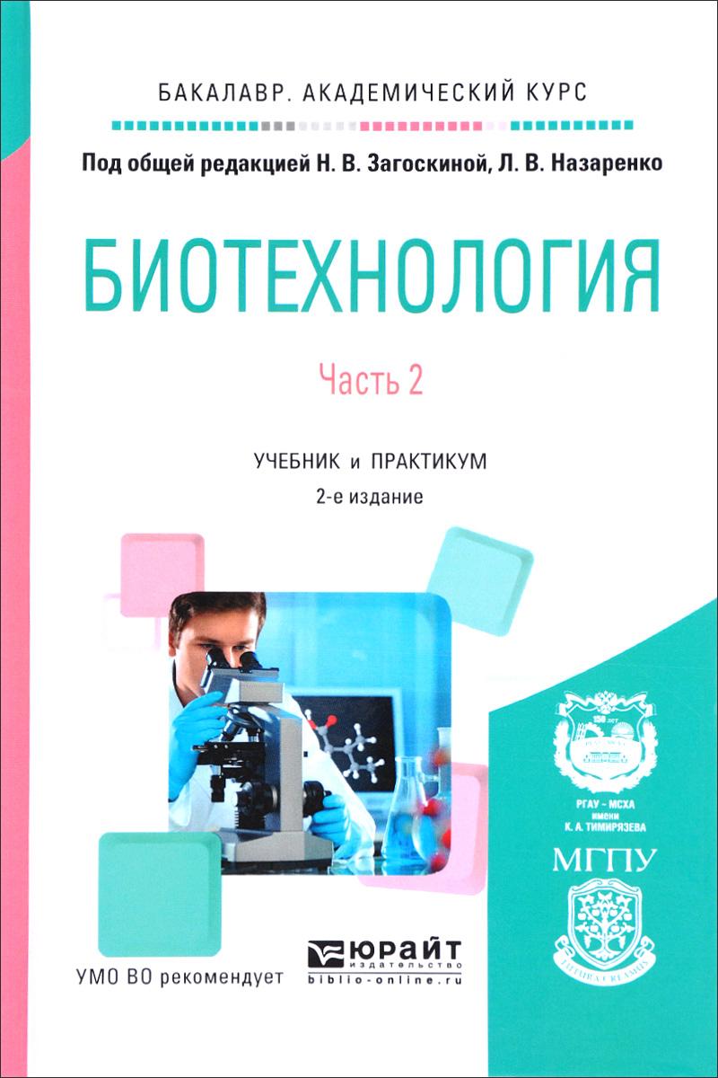 Биотехнология. Учебник и практикум. В 2 частях. Часть 2