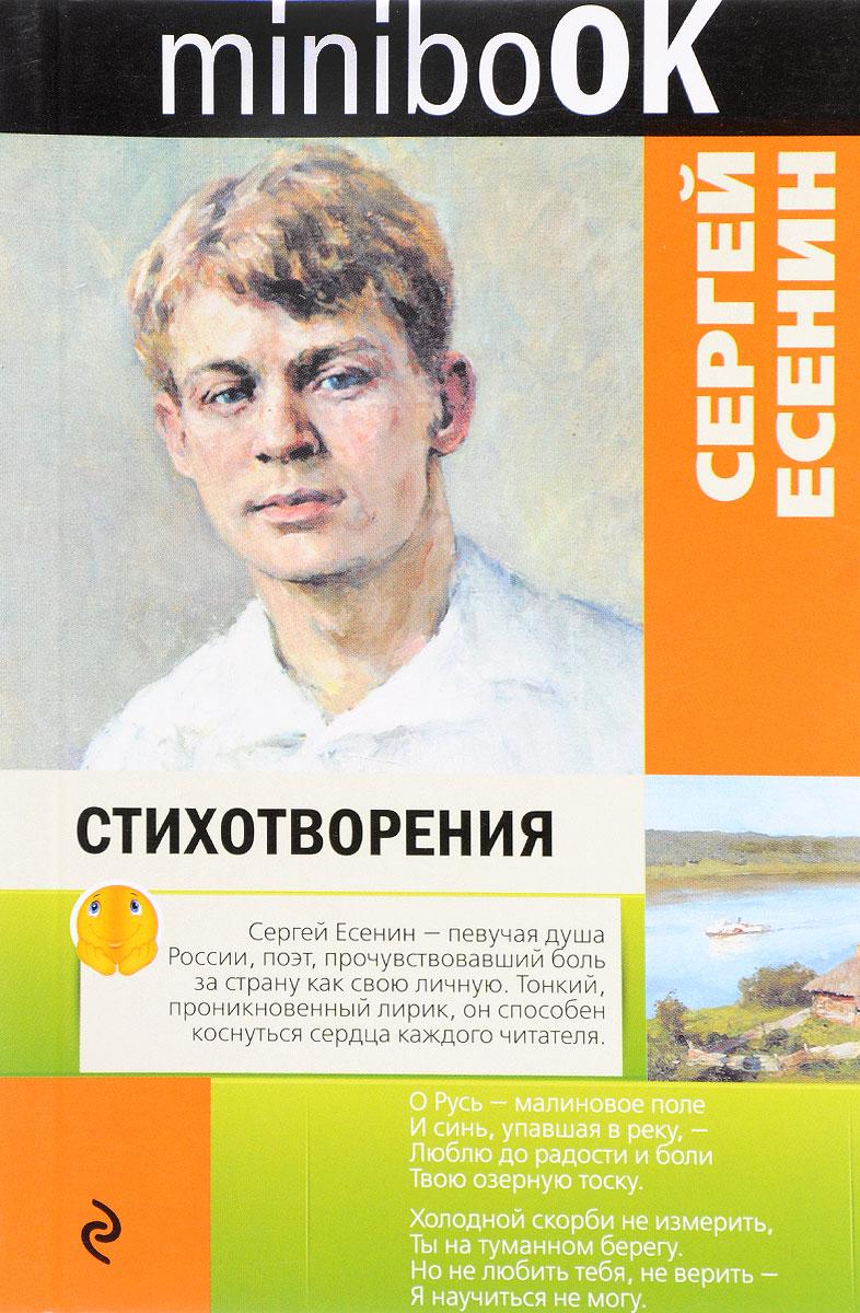 Сергей Есенин Сергей Есенин. Стихотворения ISBN: 978-5-699-93584-0 цена