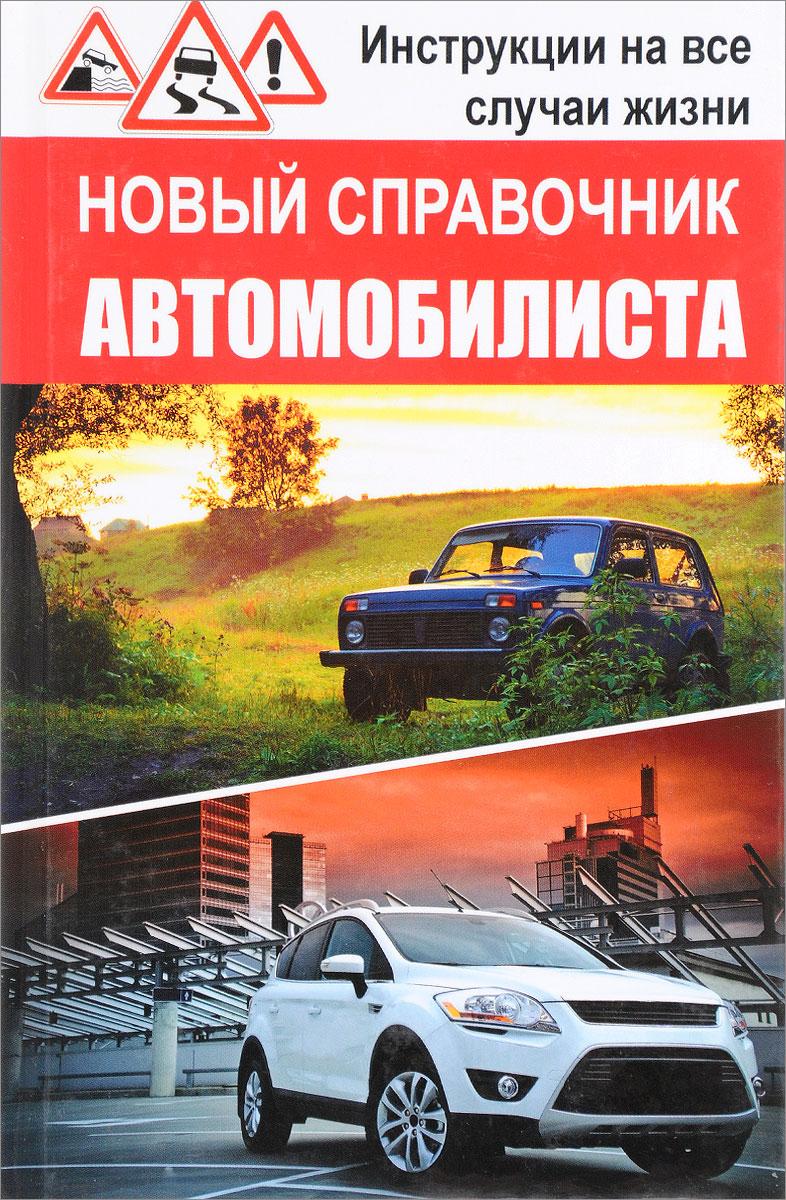 Ирина Середа Новый справочник автомобилиста. Инструкции на все случаи жизни
