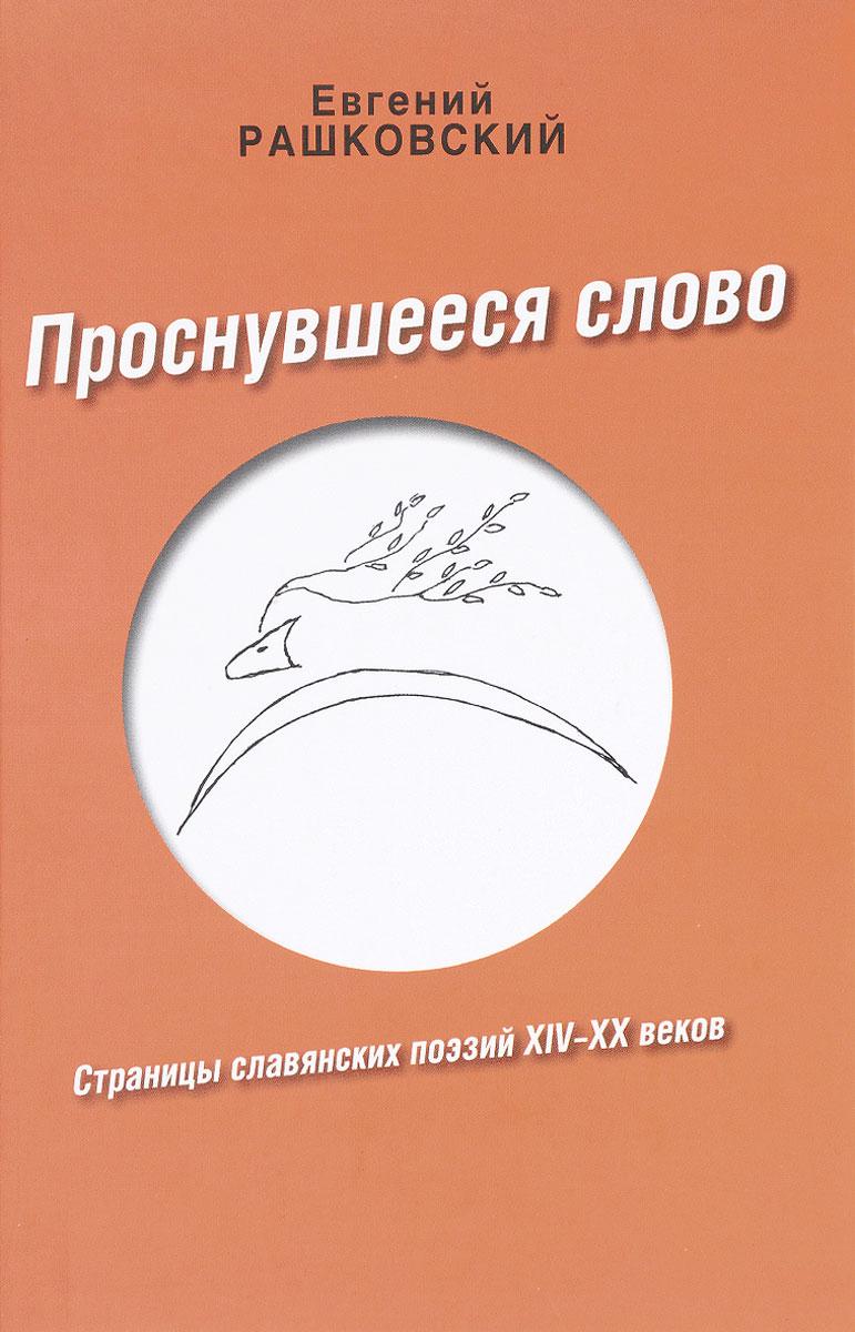 Проснувшееся слово. Страницы славянских поэзий XIV-XX веков