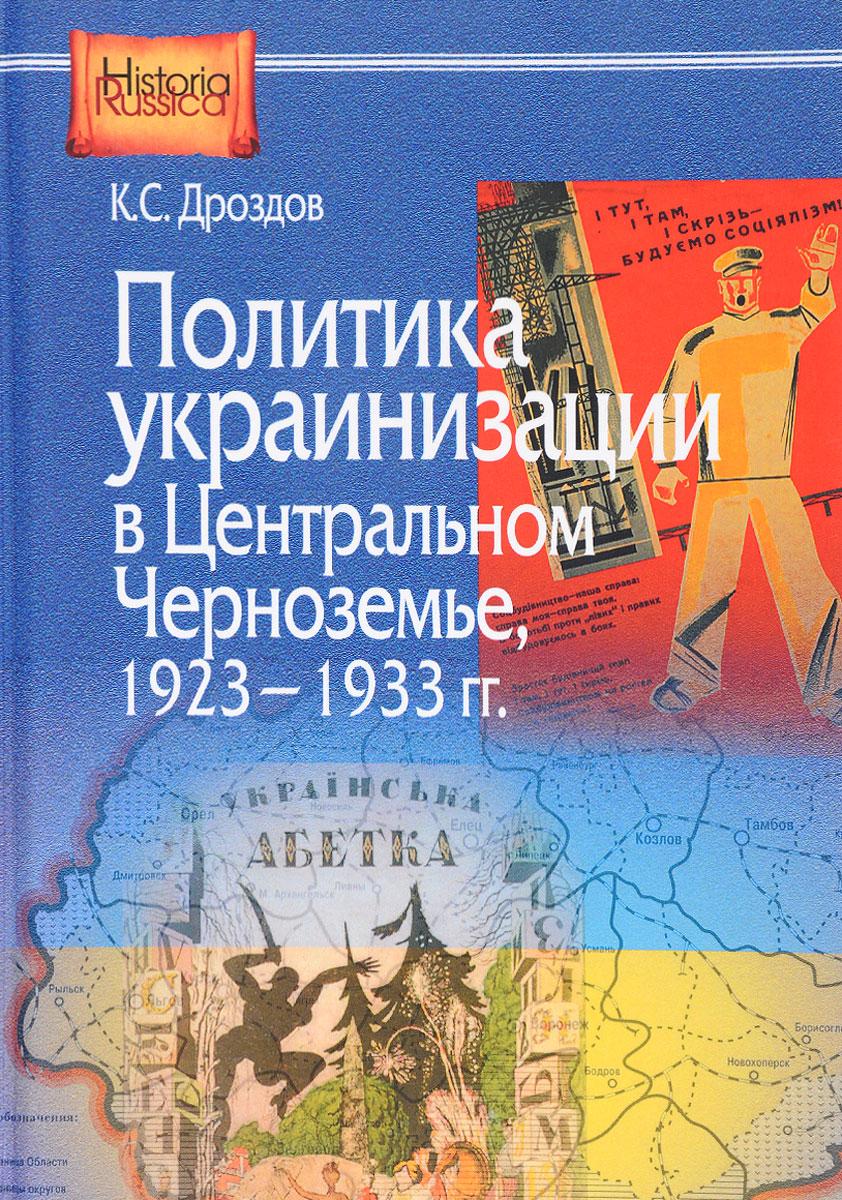 К. С. Дроздов Политика украинизации в Центральном Черноземье. 1923-1933 многолетнюю траву в воронежской области
