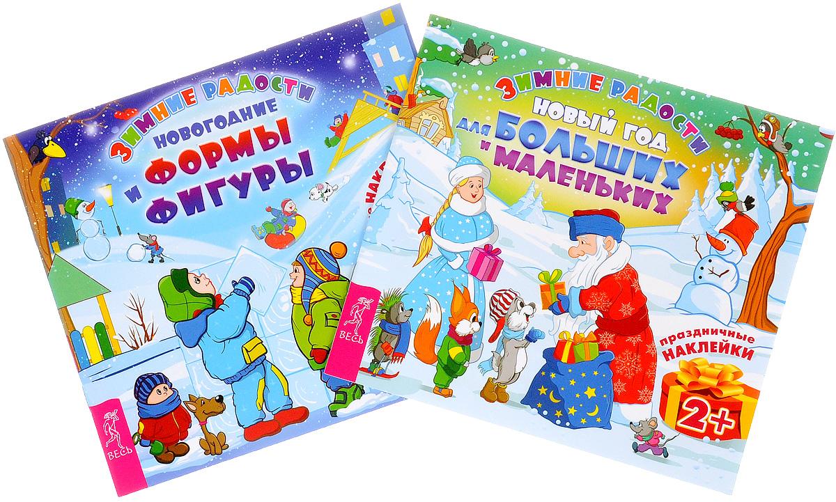Новогодние формы. Новый год (комплект из 2 книг + наклейки)