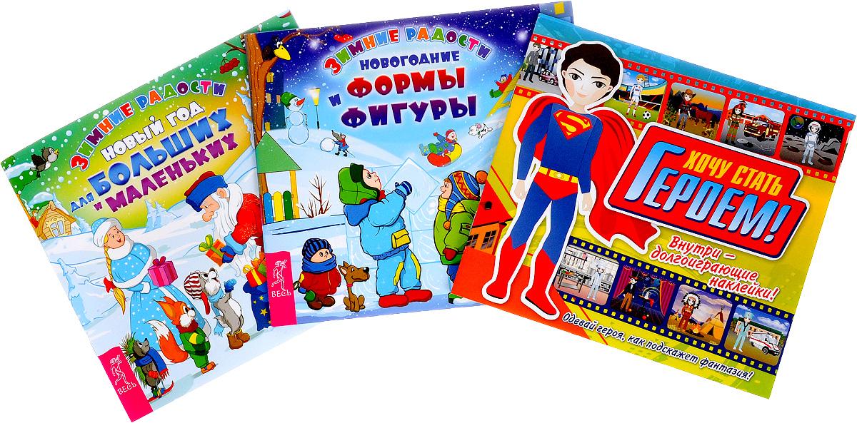 Новогодние формы. Новый год. Хочу стать героем (комплект из 3 книг + наклейки) хочу квартиры в девяткино