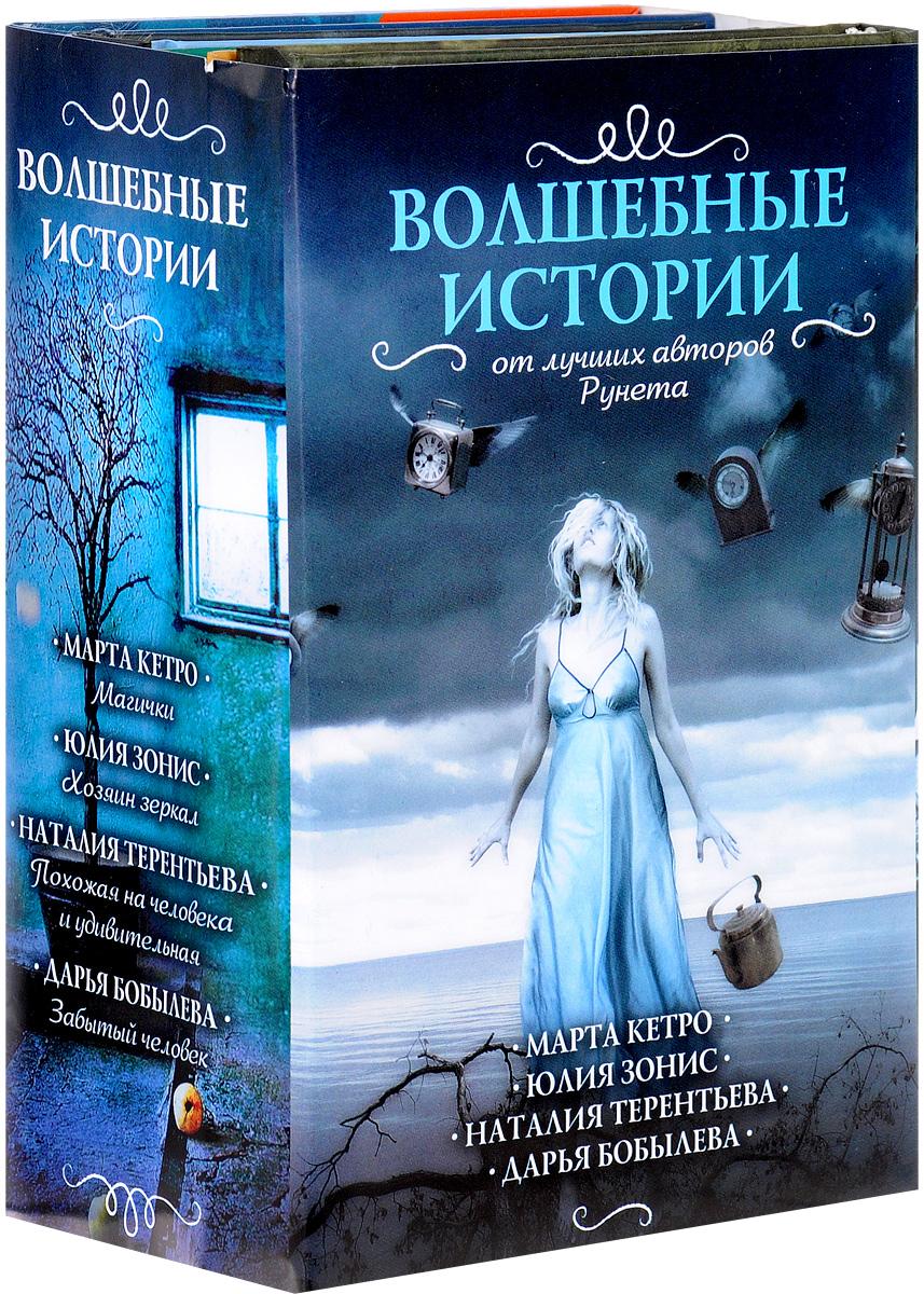 Волшебные истории от лучших авторов рунета (комплект из 4 книг)