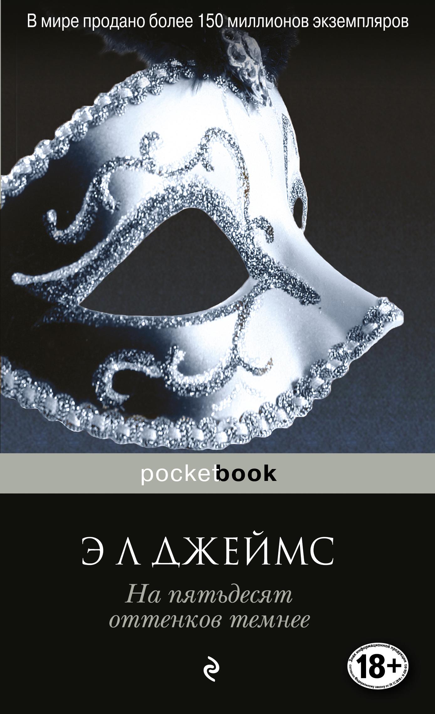 Э Л Джеймс На пятьдесят оттенков темнее ISBN: 978-5-699-94919-9, 978-5-699-94920-5