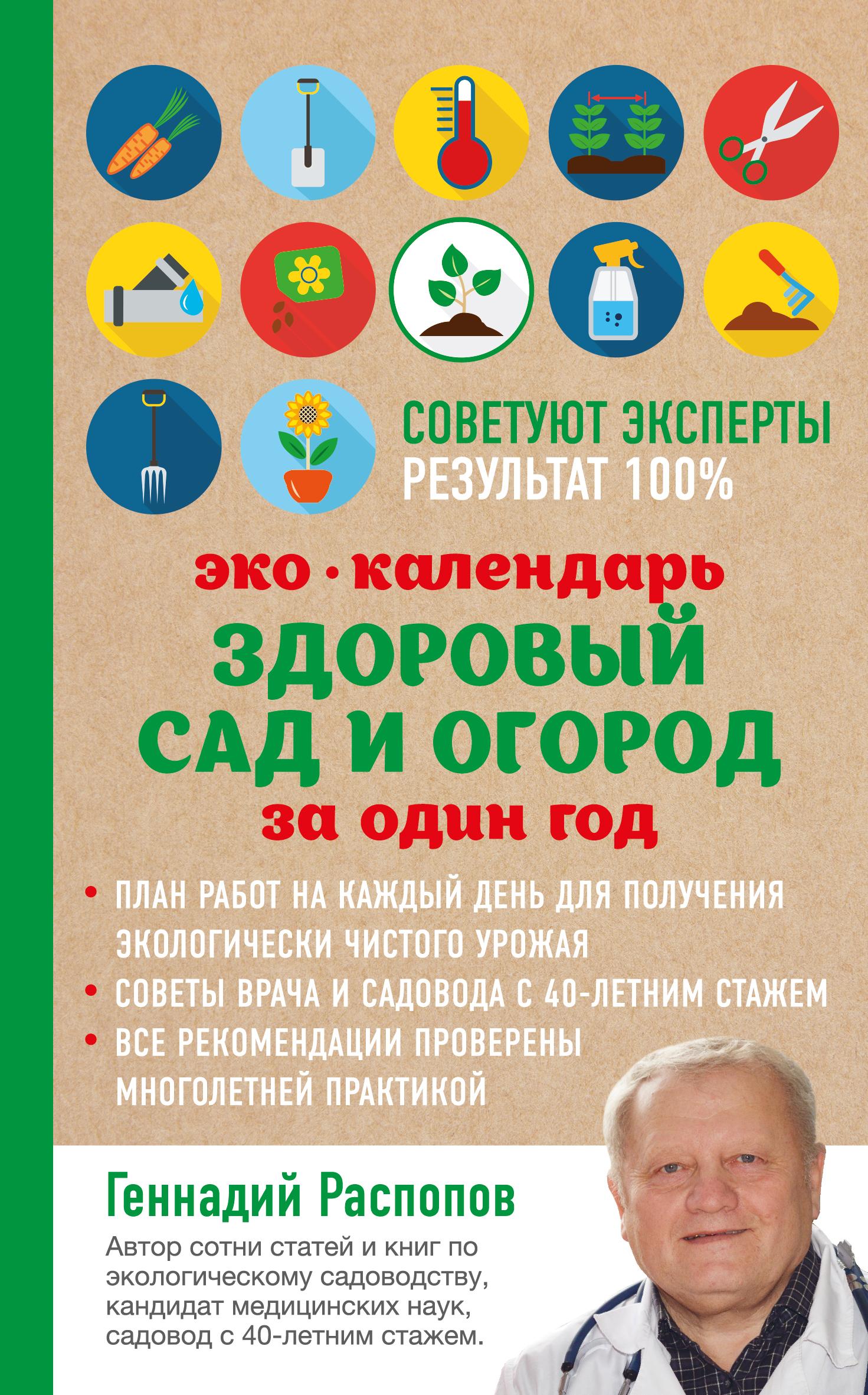 Геннадий Распопов Эко-календарь. Здоровый сад и огород за один год удобрение здоровый сад и экоберин купить