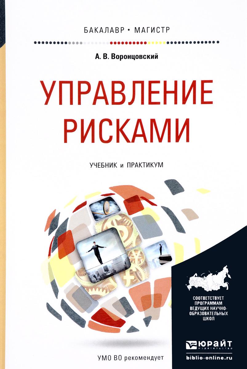 А. В. Воронцовский Управление рисками. Учебник и практикум ISBN: 978-5-534-00945-3
