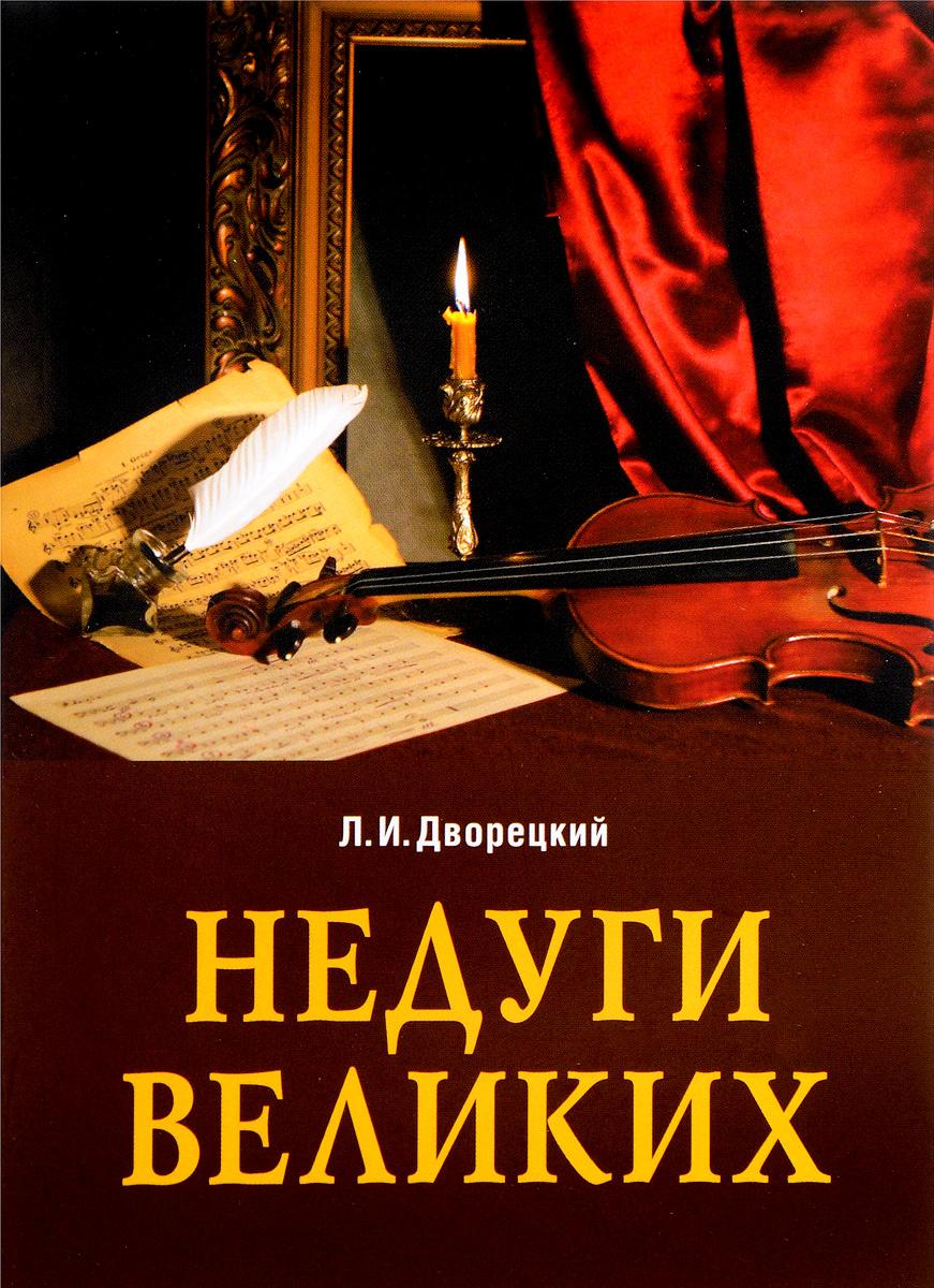 Л. И. Дворецкий Недуги великих книга мастеров