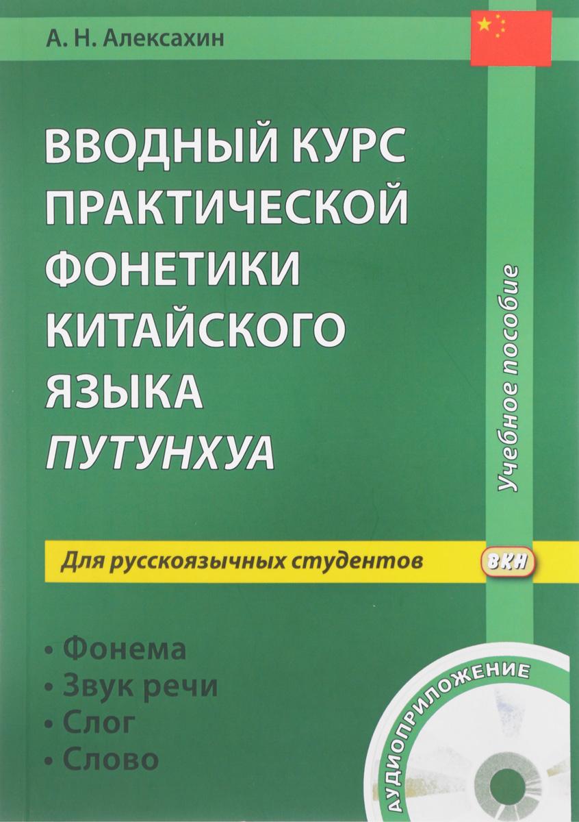 Вводный курс практической фонетики китайского языка путунхуа для русскоязычных студентов. Фонема - Звук речи - Слог - Слово (+ MP3 CD)