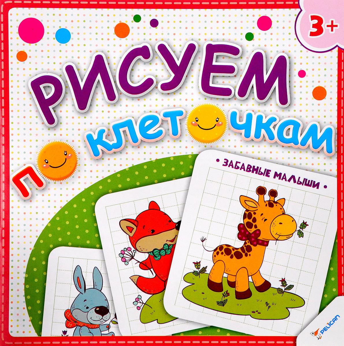 Н. Олянишина Рисуем по клеточкам. Забавные малыши